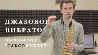 Уроки саксофона. Как играть джазовое вибрато. САКСОликбез