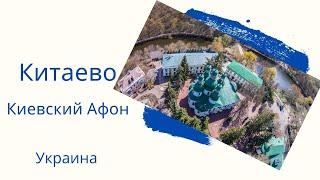 Китаево Интересный Киев Kitaevo Interesting Kiev