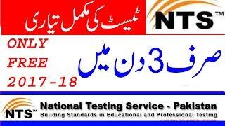 NTS Educators  jobs Test Preparation of NTS Educator Jobs 2017-18 ONLE 3 DAY