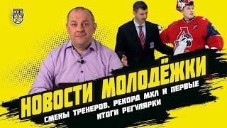 Фатальная ошибка Шевченко, новый рулевой в «СКА-Варягах» и спокойный Гуськов