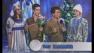 Олег и Родион Газмановы - Люси (Песня Года 2001 Финал)