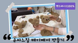 [희쌤's VLOG] 테디베어 만들기-손바느질 핸드메이…