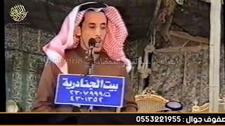 عتيبة يالمطيري لا تحداها فواز العزيزي مستور العصيمي الارطاوية ١٤٢٨هـ