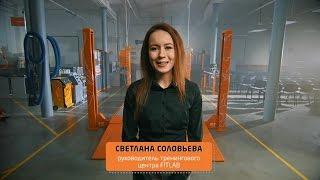 FIT LAB - тренинговый центр для специалистов автосервиса