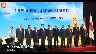 ASEAN関連首脳会議等―平成28年9月7-8日