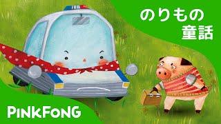 ぼくは スーパーパトカー ピヨ! | のりもの童話 | ピンクフォン童話