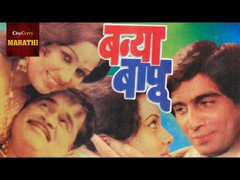 Baniya Bapu | Mohan Gokhale, Usha Naik |...