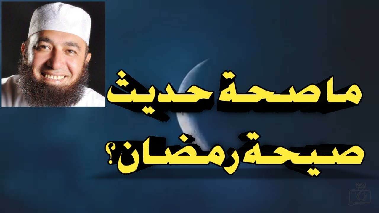 ماصحة حديث صيحة رمضان الدكتور محمود المصري Youtube