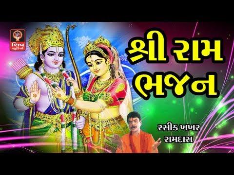 શ્રી રામ ભજન - Shri Ram Bhajan Hemant Chauhan Gujarati Bhajan - Shri Ram Songs 2019