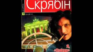 Кузьма Скрябін   Я, Побєда і Берлін аудіокнига