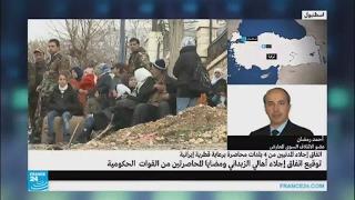 كيف تنظر المعارضة السورية في الخارج إلى اتفاق إخلاء المناطق المحاصرة؟