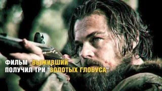 """Фильм """"Выживший"""" получил три """"Золотых глобуса"""""""