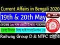 Railway Group D & NTPC - Current Affairs in Bengali - 19th & 20th May 2020 | Exam Guruji Academy
