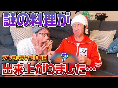 【飯テロ!?】アンタッチャブル柴田さんの思い出の味を想像だけで作ってみた〜フレスケスタイ〜 1