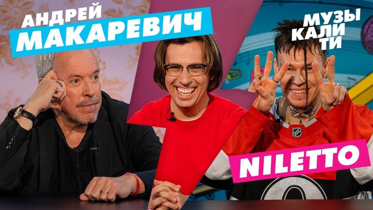 Музыкалити  Андрей Макаревич и NILETTO