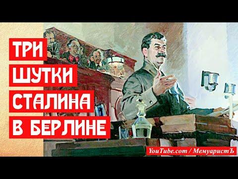 Три шутки Сталина в Берлине