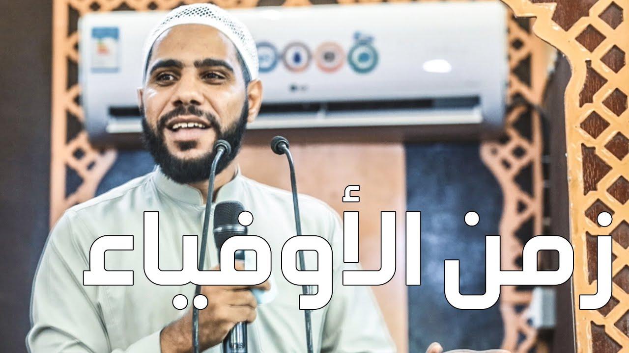 زمن الأوفياء - خطبة مؤثرة جديدة وكاملة للداعية : محمود الحسنات