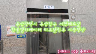 부산광역시 부산진구 서면베르빌 한솔엘리베이터 리모델링후…