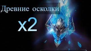 ImWar | Raid:SL х2 Древние осколки | Nensi