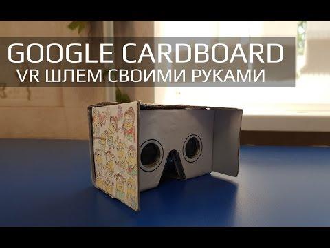 GOOGLE CARDBOARD 2.0 - ОЧКИ ВИРТУАЛЬНОЙ РЕАЛЬНОСТИ СВОИМИ РУКАМИ