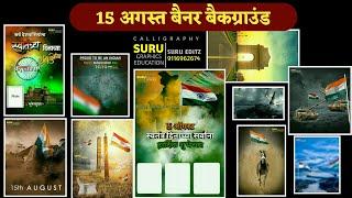 15 August Banner Background | स्वातन्त्र्य दिवस्च्या बैकग्राउंड | Top Background | Banner Background