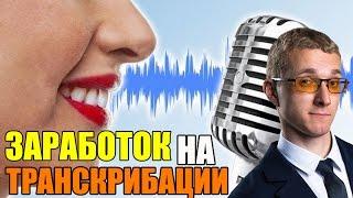Вам заплатят за то, что Вы переведёте аудио в текст Заработок на транскрибации