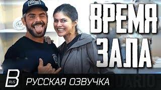 Зак Эфрон - тренировка с Александрой Даддарио | Gym Time с Заком Эфроном (озвучка BOND) (RUS)