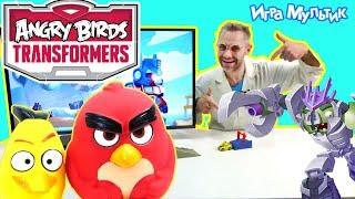 ANGRY BIRDS TRANSFORMERS. Доктор Злю играет в приложение. Игра Мультик
