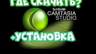Camtasia studio 7, ОТКУДА СКАЧАТЬ + УСТАНОВКА (где скачать программу для монтажа Camtasia studio 7)(Сайт для скачивания: http://vsofte.biz/220-camtasia-studio-7.html Та самая группа приколов LOL: http://vk.com/lo1_lol Мои соц.сети: Группа..., 2015-07-22T13:36:16.000Z)