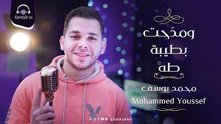 Esma3na - Mohamed Youssef - Wamada7t Betyba Taha | اسمعنا - محمد يوسف - ومدحت بطيبة طه