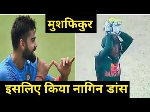 Mushfiqur rahim 'Nagin Dance' |Bangladesh Srilanka Match | Tri-series