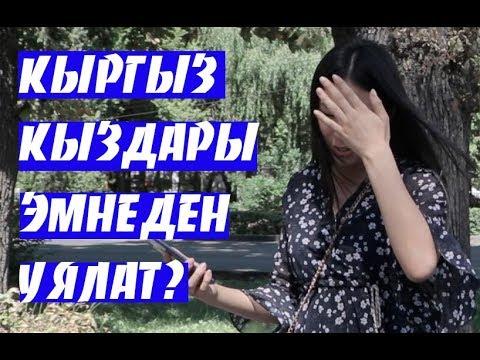 ЧОН СУРОО! Кыздар