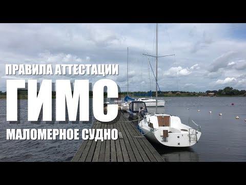 Правила аттестации в ГИМС на право управления маломерным судном. Лекция #1