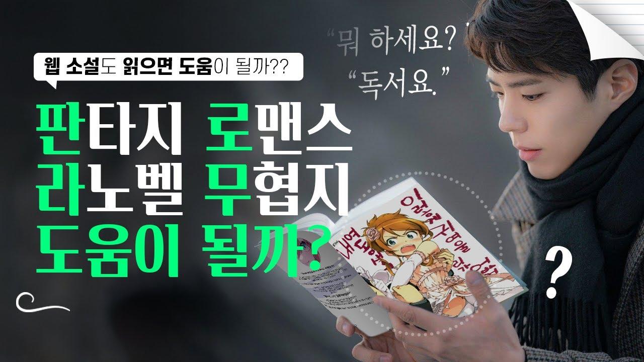 웹 소설도 읽으면 도움이 될까?