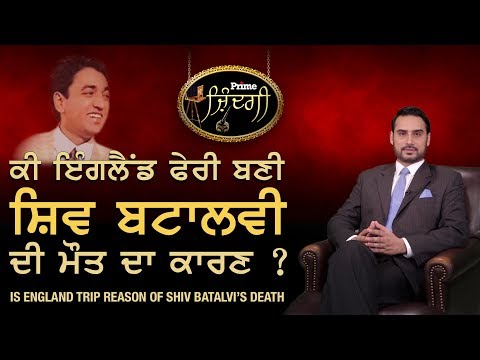 Prime Zindagi #45_Is England trip reason of Shiv Batalvi's Death