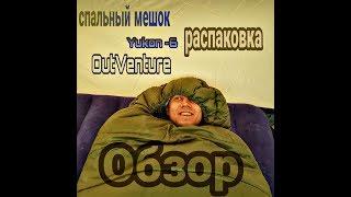 ОБЗОР/ Спальный мешок Outventure Yukon -6