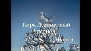 Ледниковый период парк развлечений в городе Нюрба Якутия