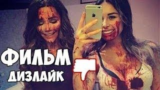 Фильм Дизлайк новинка 2016