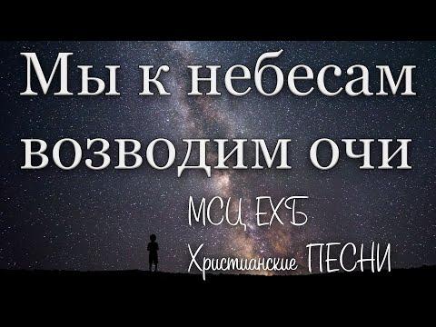 """МСЦ ЕХБ - Музыкальный Альбом """"Мы к небесам возводим очи"""""""