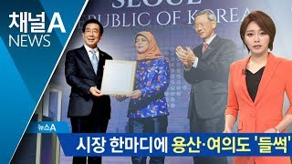 서울시장 말 한마디에…여의도·용산 집값 '들썩'