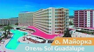 Отель Sol Guadalupe   о. Майорка   Испания   Видео обзор