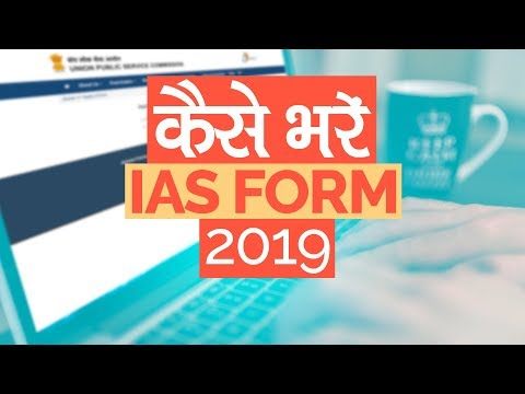 How To Fill UPSC IAS Form 2019