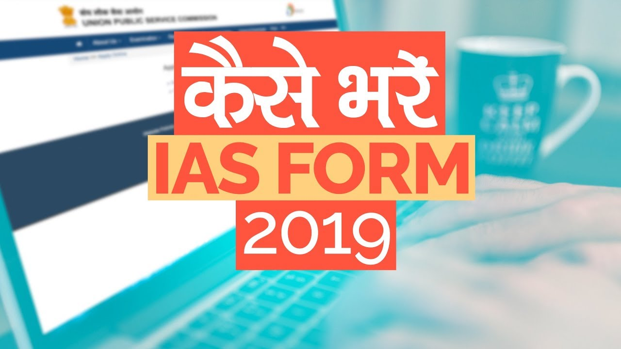 How to Apply for IAS Exam 2019 : Last Day Today