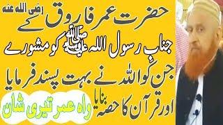 Shan  e Umar Farooq رضی اللہ عنہ Hazrat Umar Farooq Ki Shan  Maulana Makki Al HIjazi Umar ke Fazail