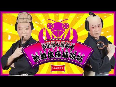 映画『シネマ歌舞伎 東海道中膝栗毛 歌舞伎座捕物帖』予告編
