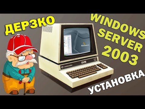 Установка Windows Server 2003 на старый компьютер