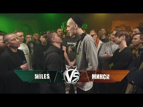 VERSUS: FRESH BLOOD 4 (Miles VS Микси) Этап 6