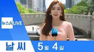 [날씨]오늘도 초여름 더위…서울 26도·대구 30도 |…