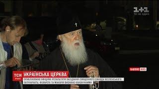 Патріарх Філарет прокоментував історичне рішення Синоду