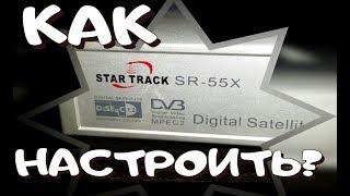 Як налаштувати тюнер Star Track | нові канали,введення бисс ключів,редагування |